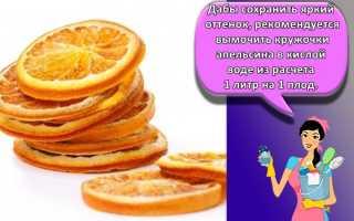 Как правильно сушить апельсины